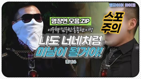 [뱀파이어아이돌] 이수혁·김우빈·홍종현의 얼굴이 너무 너무 부러웠던 이정의 최후ㅋㅋㅋㅋ|명장면 모음.ZIP MBN 120131 방송