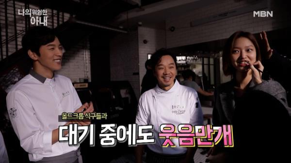 [비하인드] 올드 크롭 식구들, 윤철네 가족들의 아쉬움 가득 마지막 촬영 이야기…☆ MBN 201124 방송