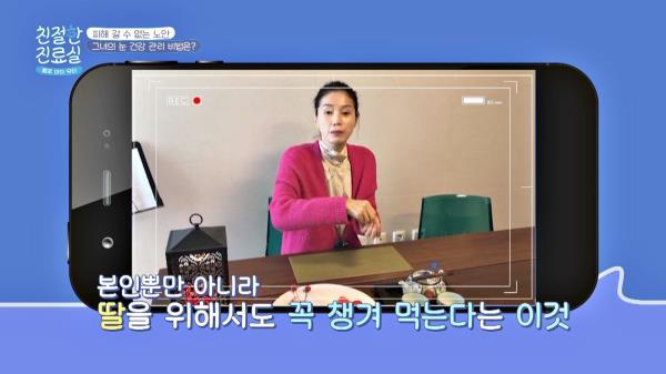 배우 김성희의 똑똑한 눈👀 건강 관리 비법|JTBC 210111 방송