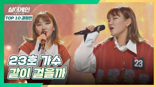 23호 가수의 진심이 느껴진 〈같이 걸을까〉♪ JTBC 210111 방송
