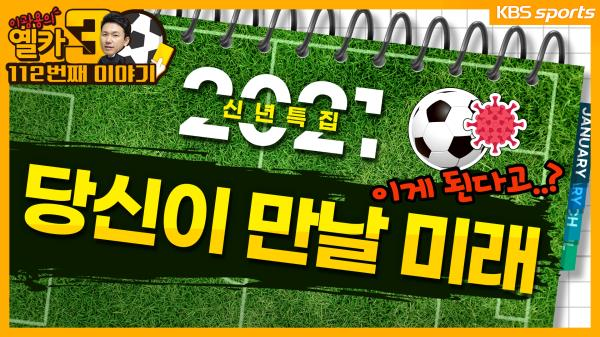[옐카3] 112회_2021년 한국축구 캘린더! 알찬데 잘 모르겠다 난.................................................... | 유료광고포