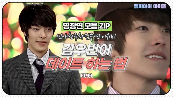 [뱀파이어아이돌] D-DAY!!!!! 오늘은 김우빈의 데이트 하는 날 ㅇ.< |명장면 모음.ZIP MBN 111229 방송