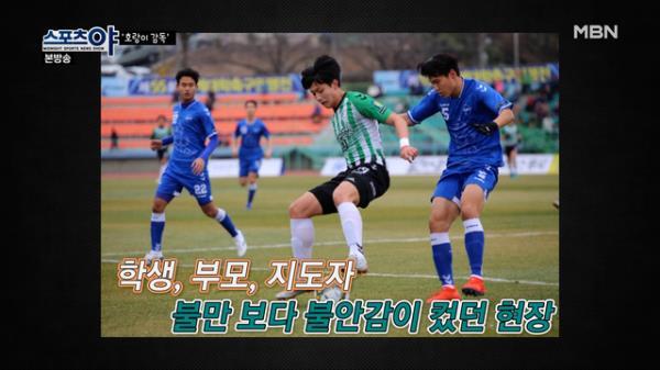 현장에서 직접 뛰며 소통을 이뤄낸 조율의 신(?) 홍명보 감독 MBN 210107 방송