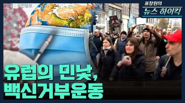 [표창원의 뉴스 하이킥] 유럽의 민낯, 백신거부운동 - 정은주 & 김연희 | MBC 210111방송