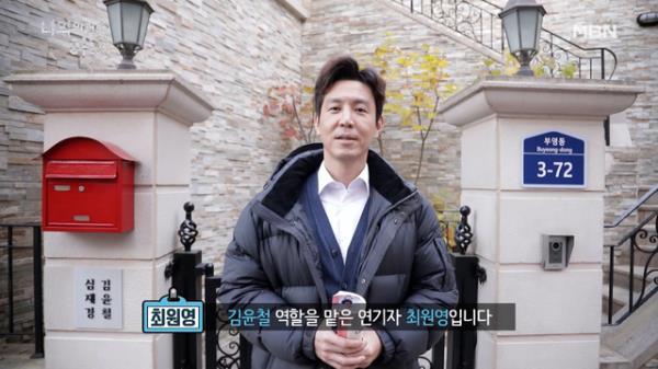 [비하인드] 당혹, 걱정, 두려움의 아이콘!? 김윤철로 살았던 최원영 배우의 마지막 촬영 소감! MBN 201124 방송