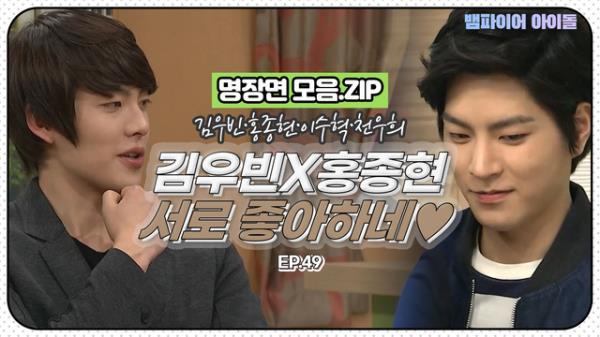 [뱀파이어아이돌] 김우빈♡홍종현 이 정도면 서로 좋아하네|명장면 모음.ZIP MBN 120217 방송