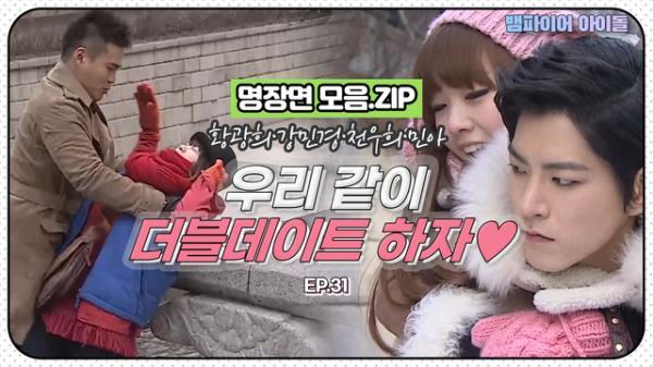 [뱀파이어아이돌] 천우희♥이정과 홍종현♥민아의 더블데이트|명장면 모음.ZIP MBN 120124 방송