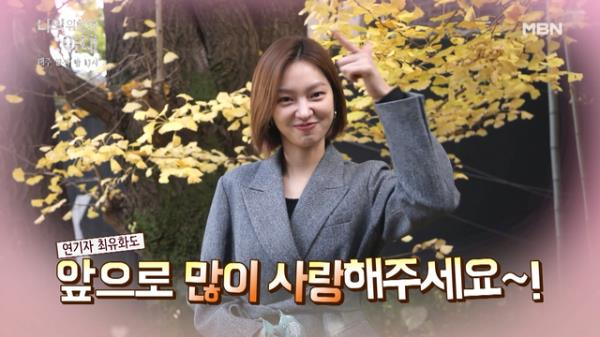 [비하인드] 미모로 열일 다한 최유화의 마지막 작별 인사 (feat. 선미 크루들) MBN 201123 방송