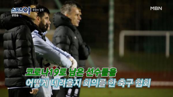 """✧그저 빛✧ """"축구에 도움이 되는지 만을 판단했다"""" MBN 210107 방송"""