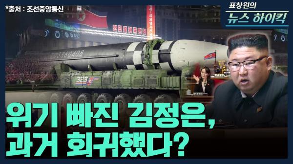 [표창원의 뉴스 하이킥] 위기 빠진 김정은, 과거 회귀했다? - 조한범 (연구위원  |  통일연구원) | MBC 210111방송
