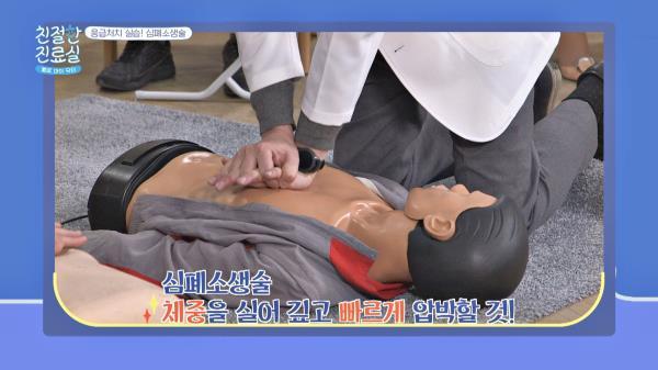 [심폐소생술] 이대원 선생님의 응급처치 실습!|JTBC 210111 방송