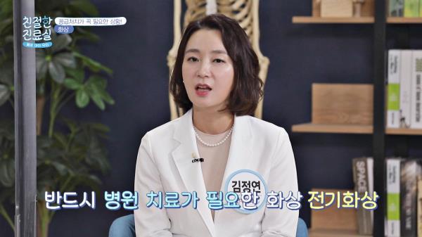 전기장판에 의한 '전기화상'은 반드시 병원 치료가 필요|JTBC 210111 방송