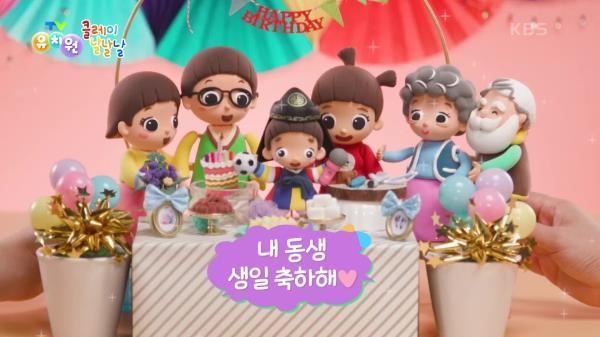 [클레이 날날날] 내 동생 생일 축하해♡ 돌잔치♪   KBS 210111 방송