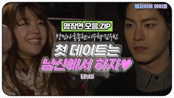 [뱀파이어아이돌] 홍종현♥방민아 우리 첫 데이트는 남산에서 하자!|명장면 모음.ZIP MBN 120213 방송