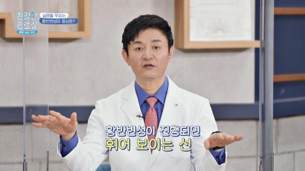 노안으로 착각하다 실명을 부르는 '황반변성'의 무시무시한 증상|JTBC 210111 방송