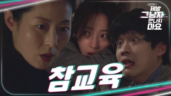 일촉즉발! 위기의 순간에 등장한 강말금 😎, MBC 210112 방송