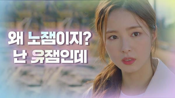 [9회 선공개] '임시완=노잼에 한 달짜리'라는 말에 욱한 신세경💢 1/13(수) 밤 9시 방송