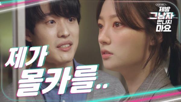 ※소름 주의※ 송하윤 집에서 등장한 '최종빌런' 몰카범 김현명 😈😈😈, MBC 210112 방송