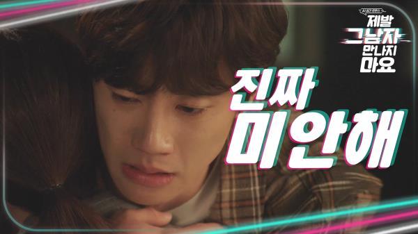 """""""국희 씨, 우리 그만 만나야 할 것 같아요"""".. 이준영에 이별을 고하는 송하윤, MBC 210112 방송"""