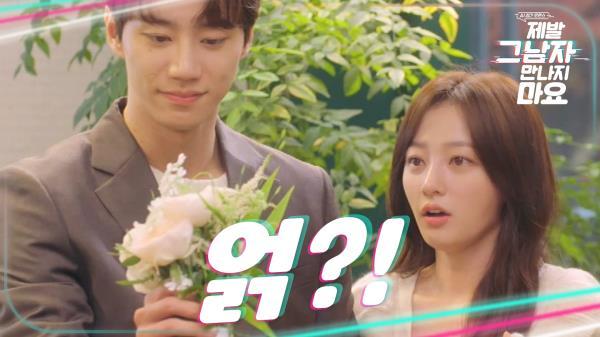 공민정·김태겸의 결혼식에서 부케를 받은 이준영 🤣, MBC 210112 방송
