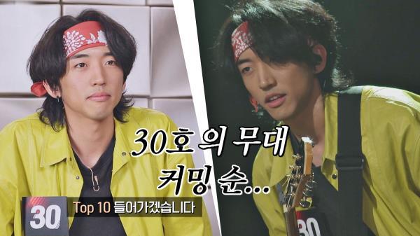 """Top 10에 들어가겠습니다"" 굳은 의지가 보인 30호의 무대 커밍 순✨|JTBC 210111 방송"