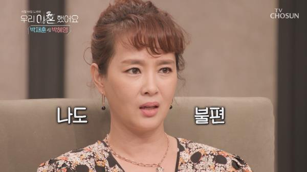 하트 브레이커🤦🏻♀️ 리마인드 첫날 밤?! 불편한 핑크캐슬🕍   TV CHOSUN 210111 방송