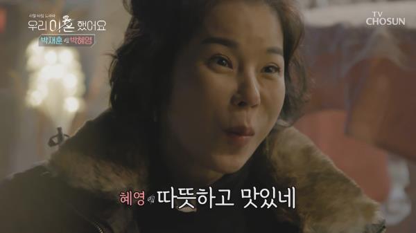 혜영이 달라졌어요☆ 전 아내의 달달 텐션? TV CHOSUN 210111 방송