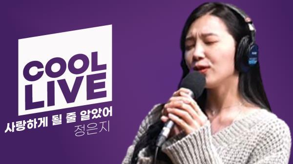 [정은지의 가요광장] 축 믕디 500일 기념 LIVE! ♬사랑하게 될 줄 알았어 ㅣ KBS 201111 방송