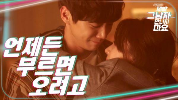 송하윤을 구하기 위해 달려온 이준영..★ 👩🚒, MBC 210112 방송