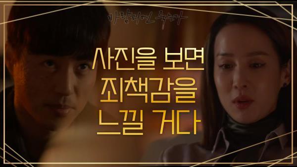 과거를 빌미로 조여정에게 계획적으로 접근하는 마과장♨ (ft. 앨범 속 사진) | KBS 210113 방송
