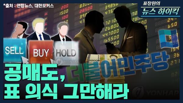 [표창원의 뉴스 하이킥] 공매도, 표 의식 그만해라 - 채이배 & 김윤경 | MBC 210112방송