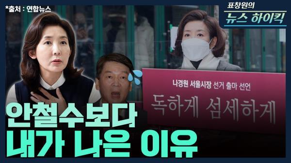 [표창원의 뉴스 하이킥] 안철수보다 내가 나은 이유 - 나경원 (前국회의원) | MBC 210113방송