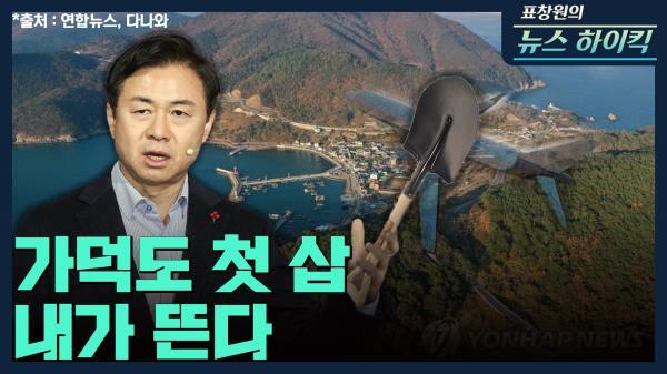 [표창원의 뉴스 하이킥] 가덕도 첫 삽 내가 뜬다 - 김영춘 (前국회의원) | MBC 210112방송
