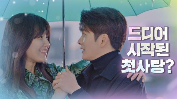 최수영의 그림 같은 등장☔️… 드디어 시작된 강태오의 첫사랑?!|JTBC 210113 방송