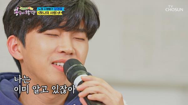 웅스타일로 새롭게 해석한 '하나의 사랑'♬ TV CHOSUN 20210113 방송