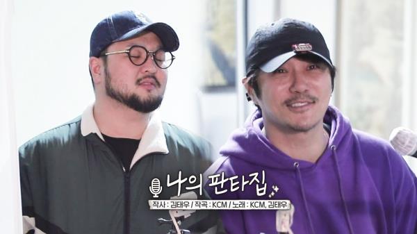 김태우×KCM, 여수 밤바다 야경 보고 즉석 작곡한 '나의 판타집♬'