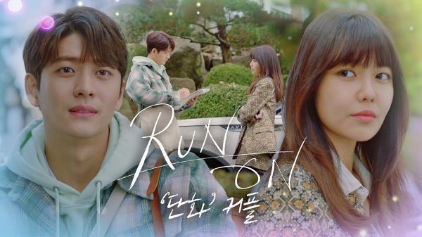 [커플 스페셜] 단아X영화, 선 넘으니까 대표님이 달려왔잖아요··💕|JTBC 201224 방송 외