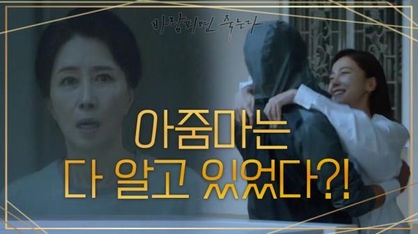 아줌마는 다 알고 있었다?! 딸 같은 존재의 남편이 바람피는 현장을 목격해버렸다•-•)✧  | KBS 210114 방송
