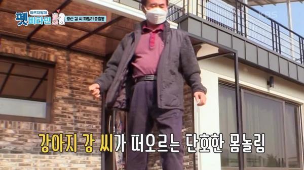 김포의 개통령? 카리스마 폭발 멍중이 할아버지   KBS 210114 방송