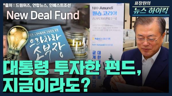 [표창원의 뉴스 하이킥] 대통령 투자한 펀드, 지금이라도? - 홍춘욱 (대표  |  EAR리서치) | MBC 210114방송
