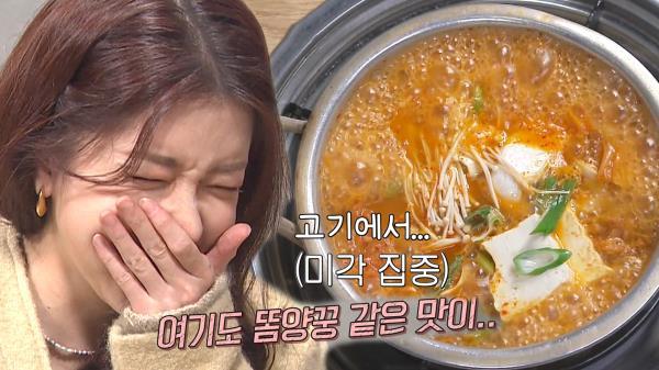 [당황] 정인선, 김치찜짜글이 고기 먹자마자 느낀 시큼한 맛!
