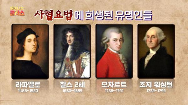 (충격😱) '사혈요법'에 희생된 모차르트와 조지 워싱턴?!|JTBC 210114 방송