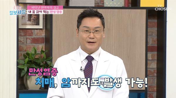 서서히 몸을 망가뜨리는 무서운 『만성 염증』 TV CHOSUN 20210114 방송