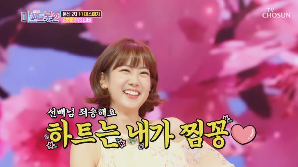 트롯 새내기의 저력🔥 강혜연 '물레야'♫ TV CHOSUN 20210114 방송