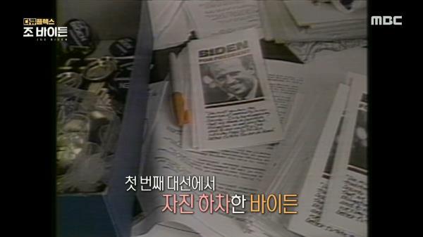 연설 표절 논란으로 첫 대선 도전을 포기한 바이든, MBC 210114 방송