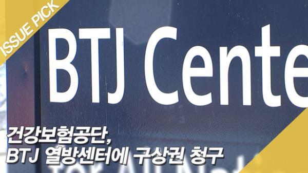건보, BTJ 열방센터에 구상권 청구…인터콥, 행정소송 제기