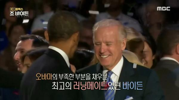 오바마의 부족한 부분을 채워준 바이든, MBC 210114 방송