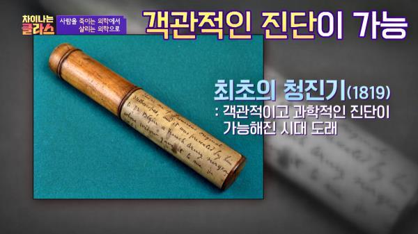 객관적 검진을 가능하게 한 청진기🩺의 발명|JTBC 210114 방송