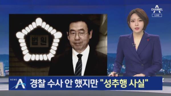 """'박원순 성추행' 법원이 인정…""""피해자 상당한 정신적 고통"""""""