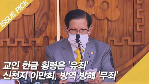 신천지 이만희, 방역방해 '무죄'…교인 헌금 횡령 '유죄'